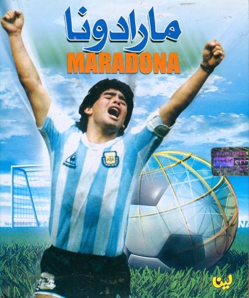 خرید فیلم مستند ورزشی مارادونا