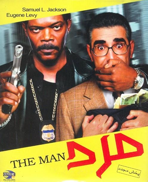 خرید فیلم مرد