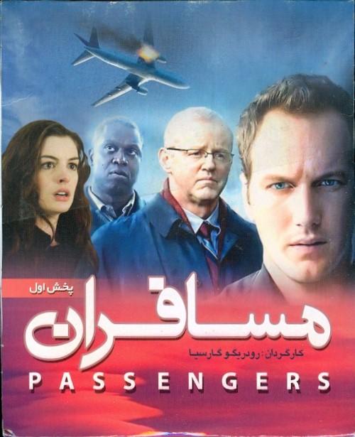 خرید فیلم هیجانی مسافران