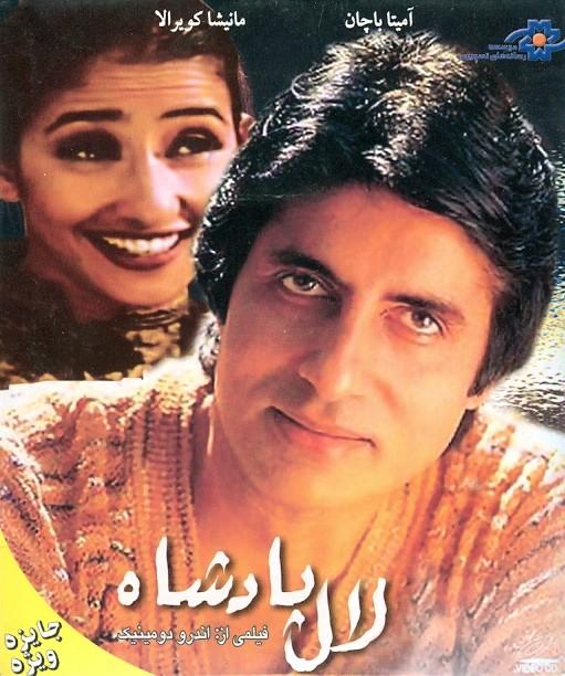 خرید فیلم هندی لال پادشاه