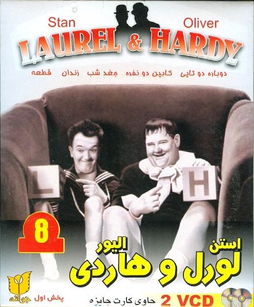 خرید فیلم لورل و هاردی8