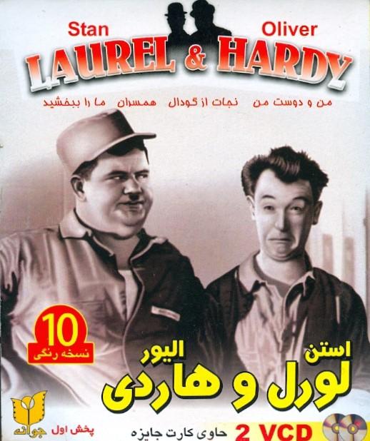 خرید فیلم کمدی لورل و هاردی10