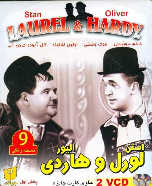 خرید فیلم کمدی لورل و هاردی9