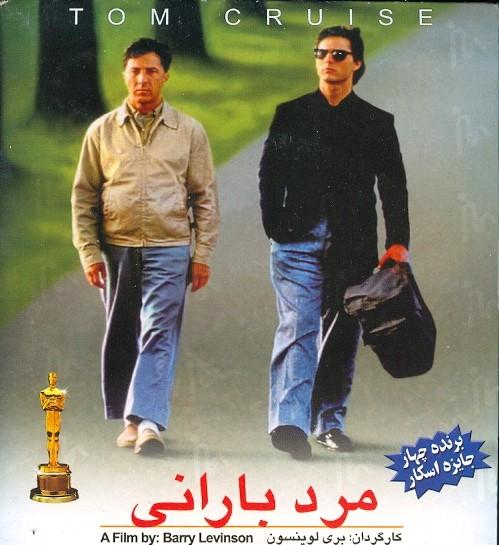 خرید فیلم سینمایی مرد بارانی
