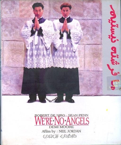 خرید فیلم سینمایی ما فرشته نیستیم