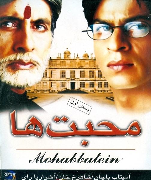 خرید فیلم هندی محبت ها