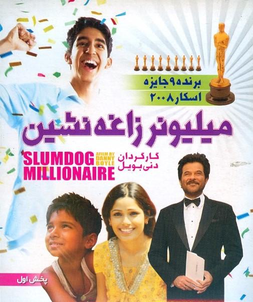 خرید فیلم  میلیونر زاغه نشین