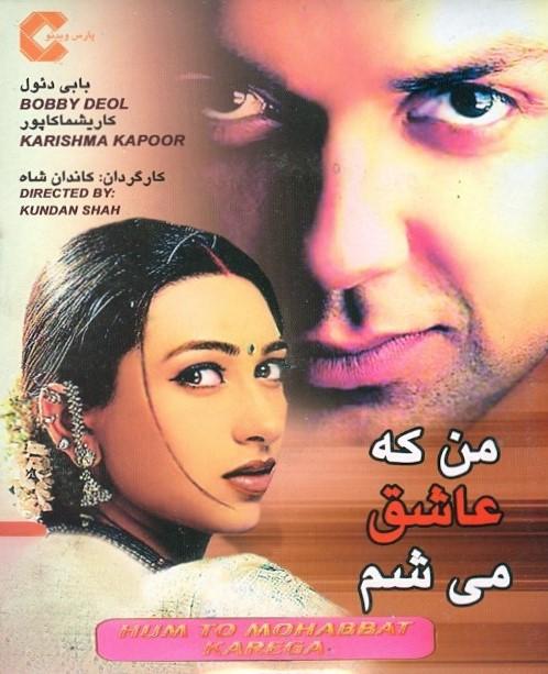 خرید فیلم هندی من که عاشق می شم