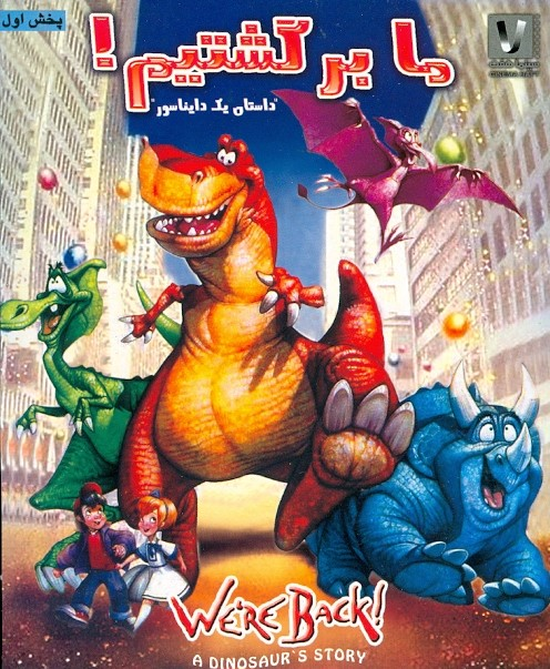 داستان یک دایناسور