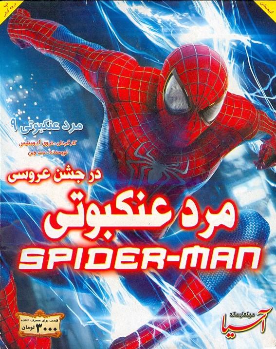 خرید فیلم انیمیشن مرد عنکبوتی 9