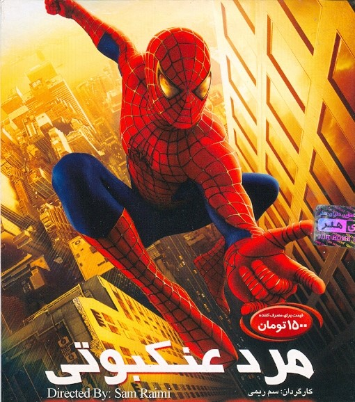 خرید فیلم  مرد عنکبوتی 1