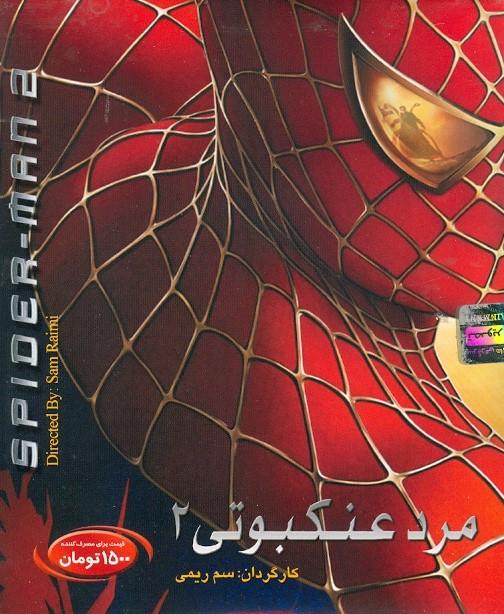 خرید فیلم مرد عنکبوتی 2