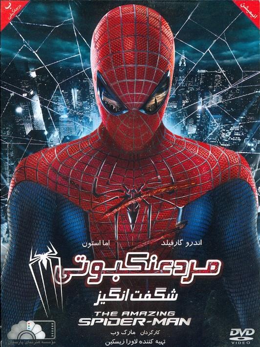 خرید فیلم مرد عنکبوتی شگفت انگیز
