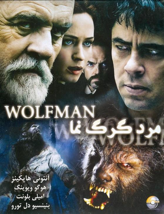 خرید فیلم سینمایی مرد گرگ نما