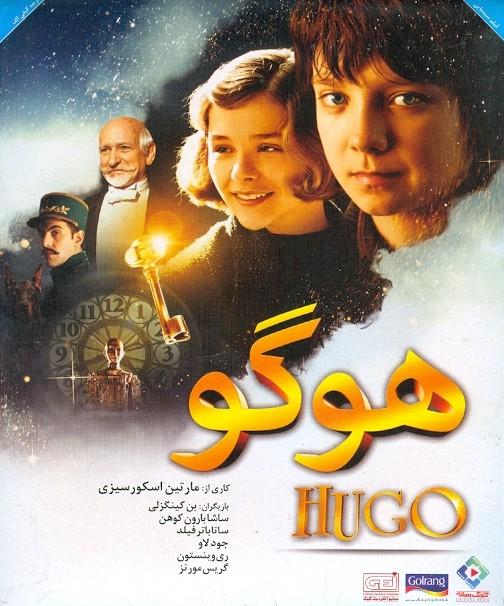 خرید فیلم سینمایی هوگو Hugo