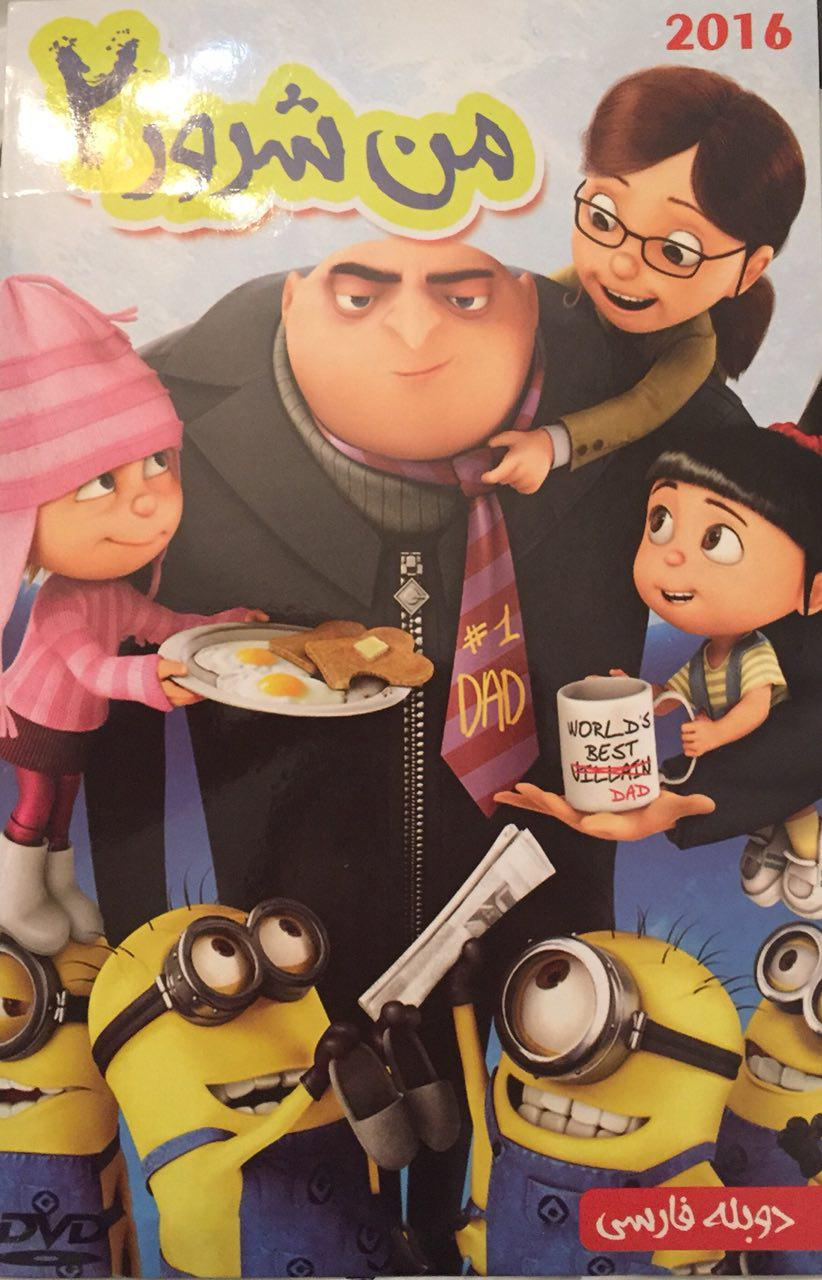خرید فیلم انیمیشن من شرور 2