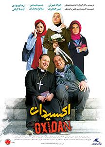 خرید فیلم سینمایی اکسیدان