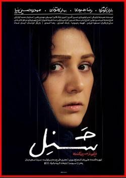 خرید فیلم سینمایی شنل
